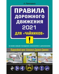 """Правила дорожного движения 2021 для """"чайников"""""""