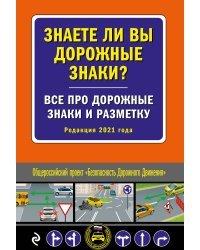Знаете ли вы дорожные знаки? Все про дорожные знаки и разметку. Редакция 2021 года