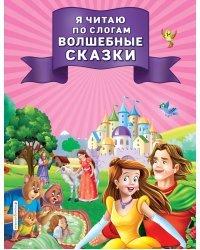 Я читаю по слогам волшебные сказки