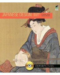 Japanese Design (+ CD-ROM)