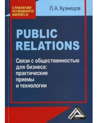 Public Relations. Связи с общественностью для бизнеса: практические приемы и технологии