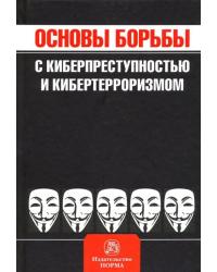 Основы борьбы с киберпреступностью и кибертерроризмом