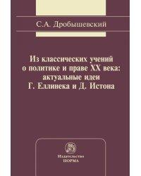 Из классических учений о политике и праве XX века: актуальные идеи Г. Еллинека и Д. Истона