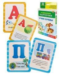 """Набор развивающих карточек """"Учим буквы"""""""