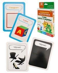 """Набор развивающих карточек """"Учим цвета и формы"""""""