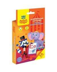 """Развивающие карточки """"Изучаем английский алфавит"""", 36 штук"""
