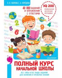 Полный курс начальной школы. Все типы и все виды заданий для обучения и проверки знаний. 40 000 заданий и упражнений с ответами