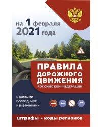 Правила дорожного движения Российской Федерации с самыми последними изменениями на 1 февраля 2021 года