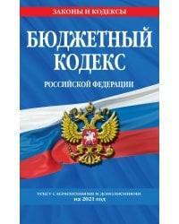 Бюджетный кодекс Российской Федерации. Текст с изменениями и дополнениями на 2021 год
