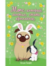 Мопс, который мечтал стать кроликом