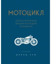 Мотоцикл. Классическая энциклопедия