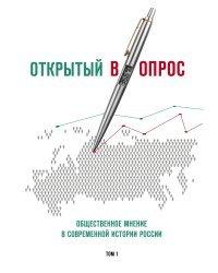 Открытый вопрос. Общественное мнение в современной истории России. Том I