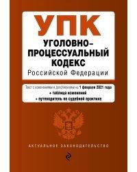 Уголовно-процессуальный кодекс Российской Федерации. Текст с изменениями и дополнениями на 1 февраля 2021 года