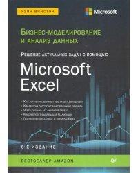 Бизнес-моделирование и анализ данных. Решение актуальных задач с помощью Microsoft Excel