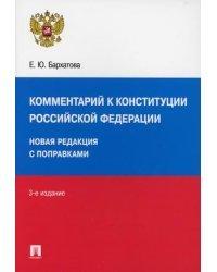 Комментарий к Конституции Российской Федерации. Новая редакция с поправками