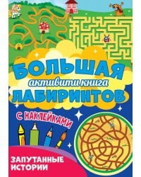 Большая активити книга лабиринтов с наклейками. Запутанные истории