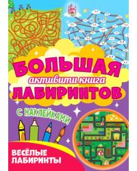 Большая активити книга лабиринтов с наклейками. Весёлые лабиринты