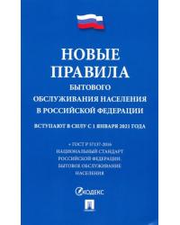 Новые правила бытового обслуживания населения в Российской Федерации. Вступают в силу с 1 января 2021 года