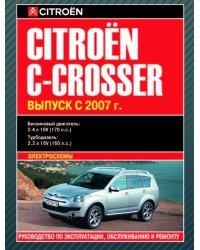 Citroen C-Crosser c 2007 бензин/дизель. Эксплуатация. Обслуживание. Ремонт