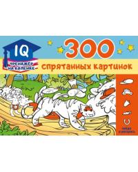 300 спрятанных картинок