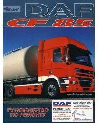 DAF CF85 с 2003 дизель. Руководство по ремонту