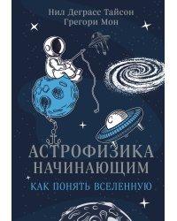 Астрофизика начинающим. Как понять Вселенную