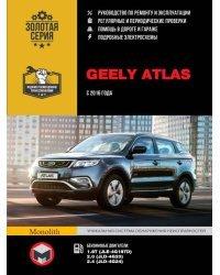 Geely Atlas с 2016 с бензиновыми двигателями. Ремонт. Эксплуатация. ТО