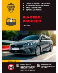 Kia Ceed / ProCeed с 2018 с бензиновыми и дизельными двигателями. Ремонт. Эксплуатация. ТО