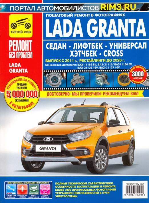 Lada Granta Седан/Лифтбек/Универсал/CROSS/выпуск с 2011 г. Рестайлинги до 2020 г.