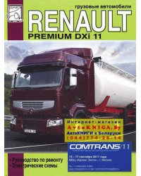 Renault Premium DXi 11. Ремонт. Электросхемы