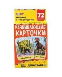 Динозавры. Картонные карточки