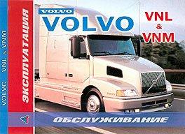 Volvo VNL & VNM. Эксплуатация. Техническое обслуживание