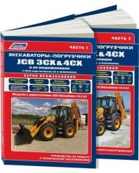 Экскаваторы-погрузчики JCB 3CX & 4CX и их модификации c 2010 дизель. Ремонт. Эксплуатация. ТО (количество томов: 2)