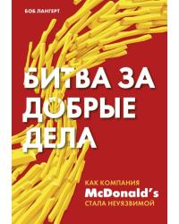 Битва за добрые дела. Как компания McDonald's стала неуязвимой