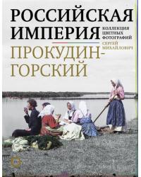 Российская империя. Коллекция цветных фотографий