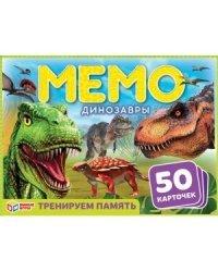 Карточная игра. Мемо. Динозавры
