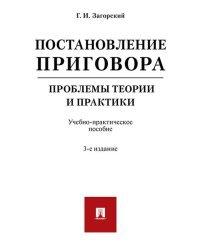 Постановление приговора: проблемы теории и практики. Учебно-практическое пособие