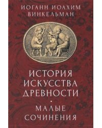 История искусства древности. Малые сочинения