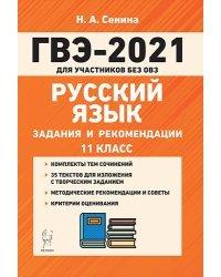Русский язык. ГВЭ-2021 (государственный выпускной экзамен) для участников без ОВЗ. 11-й класс. Задания и рекомендации