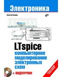 LTspice. Компьютерное моделирование электронных схем + видеоуроки (+ DVD)