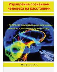 Управление сознанием человека на расстоянии