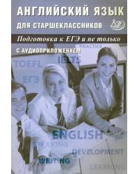 Английский язык для старшеклассников. Подготовка к ЕГЭ и не только