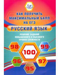 ЕГЭ Русский язык. Решение заданий повышенного и высокого уровня сложности. Как получить максимальный балл на ЕГЭ