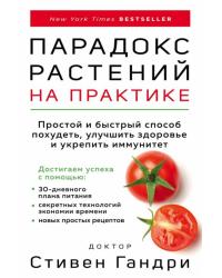Парадокс растений на практике. Простой и быстрый способ похудеть, улучшить здоровье и укрепить иммунитет