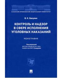 Контроль и надзор в сфере исполнения уголовных наказаний. Монография