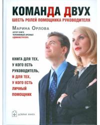 """""""Команда двух"""": шесть ролей помощника руководителя. Книга для тех, у кого есть руководитель, и для тех, у кого есть личный помощник"""