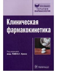 Клиническая фармакокинетика: теоретические, прикладные и аналитические аспекты. Руководство