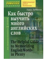 Как быстро выучить много английских слов. Для совершенствующихся