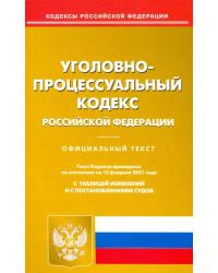 Уголовно-процессуальный кодекс Российской Федерации. По состоянию на 15 февраля 2021 года. С таблицей изменений и с постановлениями судов