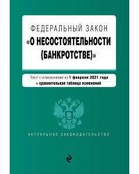 """Федеральный закон """"О несостоятельности (банкротстве)"""". Текст с изменениями на 1 февраля 2021 года"""